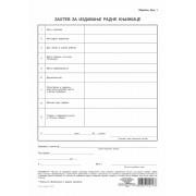 Zahtev za izdavanje radne knjižice (A4 OFS)
