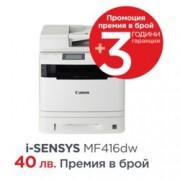 Мултифункционално лазерно устройство Canon i-SENSYS MF416dw, монохромен принтер/копир/скенер/факс, 1200 x 1200 dpi, 33стр/мин, Wi-Fi, LAN, USB