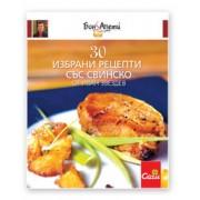 30 избрани рецепти със свинско от Иван Звездев