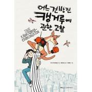 Will Company Die Känguru-Chroniken (Korean Translation)