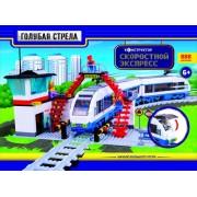 Железная дорога Голубая стрела - конструктор Скоростной экспресс