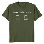 Тениска Пиян ли си ?