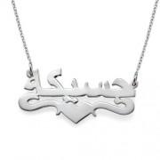 Collier Prénom Arabe avec pendentif en Coeur