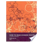How to Read Chinese Poetry - A Guided Anthology (Cai Zong-qi)(Paperback) (9780231139410)