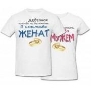 Комплект футболок *Девчонок и Мальчишек просьба не беспокоить*