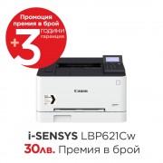 Printer, CANON i-SENSYS LBP-621Cw, Laser, Color, Lan, WiFi (3104C007AA)