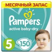 Pampers Подгузники Active Baby-Dry р.5 (11-18 кг) 150 шт.