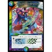 Fairy · Shower Mode Change Duel Masters Ultra V Master dmr 11 - 0 18