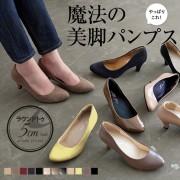 足にFIT☆痛くなりにくい美脚パンプス[XS〜3L]トリプルクッション☆機能系5cmヒールベーシックパンプス[I940]