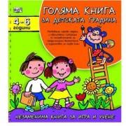 Детска книжка Голяма книга за детската градина 4 - 6 години, 205680