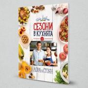 """Книга """"Сезони в кухнята на Лора и Стоян"""" (меки корици)"""