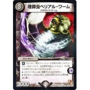 Duel Masters [burial worms Belial worm] [Uncommon] DMX12-a-019-UC ?black box pack recording?