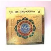 Astrology Goods Sri Mahamrityunjay Yantra Gold Plated (energized) 4570