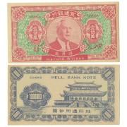 China - Harold Wilson, hell banknote