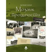 Udžbenik Mozaik prošlosti- Istorija 8. razred BIGZ