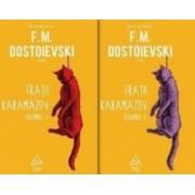 Fratii Karamazov Vol.1+2 - F.M. Dostoievski