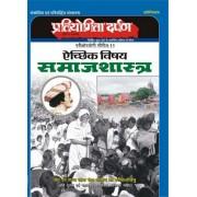 Pratiyogita Darpan Series-11 Samajshastra