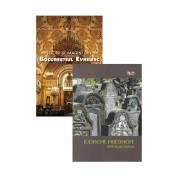 Pachet Istoria evreiasca in Romania 4