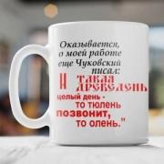 Кружка *Оказывается, о моей работе ещё Чуковский писал...*
