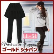 大きいサイズ ぽっちゃり ビッグサイズ 切替スカート付きレギンス gold088