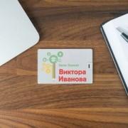 Именная флешка-кредитка «Запас знаний»