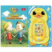 Детски смартфон пате - Thinkle Stars, 331053