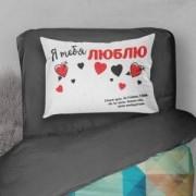 """Наволочка для подушки """"Я тебя люблю"""""""