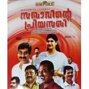Sakhavinte Priyasakhi - 2018 DD 5.1 DVD