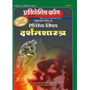 Pratiyogita Darpan Extra Issue Series-18 Darshan Shastra
