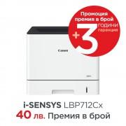 Canon i-SENSYS LBP712Cx [0656C001AA] (на изплащане)