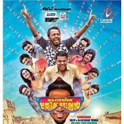 Kattappanayile Rithwik Roshan - 2016 DD 5.1 DVD