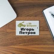 Именная флешка-кредитка «С 23 февраля»