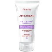 Дневен крем Air Stream - кислороден решейпинг, 50 ml