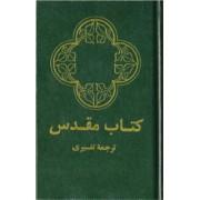 Farsi (Persian) Bible - Hc