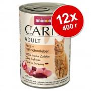 Animonda Carny Adult в бонус опаковка 12 x 400 г - говеждо и пиле