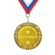 Медаль *Чемпион мира по тусовкам*