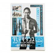 SAMプロデュース!ダレデモダンス アクティブシニアプログラム【QVC】40代・50代レディースファッション