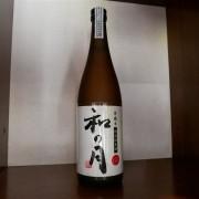 父の日 オーガニック!有機米特別純米酒『和の月60火入れ』720ml