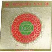 Golden Plated Maha Sudarshan Yantra