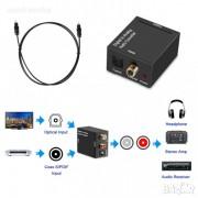 Digital Analog AUDIO конвертор TOSLINK - от оптичен аудио кабел към стандартен чинч L/R