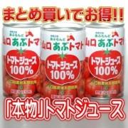 山口あぶトマトの「トマトジュース100%」155g*90缶入