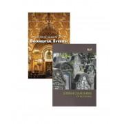 Pachet: Istoria evreiasca in Romania 3