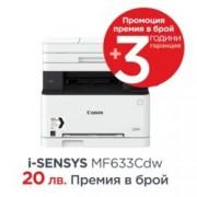 Мултифункционално лазерно устройство Canon i-SENSYS MF633Cdw, цветен, принтер/копир/скенер, 600 x 600 dpi, 18 стр/мин, LAN1000, Wi-Fi, A4