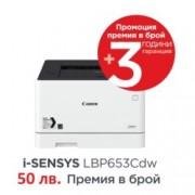 Лазерен принтер CANON i-SENSYS LBP653Cdw, цветен, 600 x 600 dpi, До 27 стр/мин, LAN1000, USB, A4
