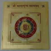 J F Golden Plated Shree Maha Mrityunjay Maha Yantra