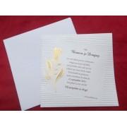 invitatii nunta cod 558