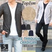 スラブ素材のサマーニットカーディガン メンズカーディガン【リュリュ】 ベルーナ
