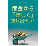 Getting Out of Debt Japanese/Simone Milasas