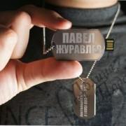 Флешка *Армейский жетон* с гравировкой