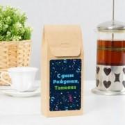 Именной чай «С днем рождения»